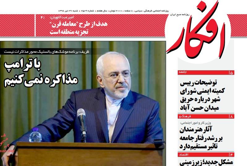 مانشيت إيران: واشنطن تدّعي إسقاط طائرة إيرانية مسيّرة وهذه هي الدوافع 4