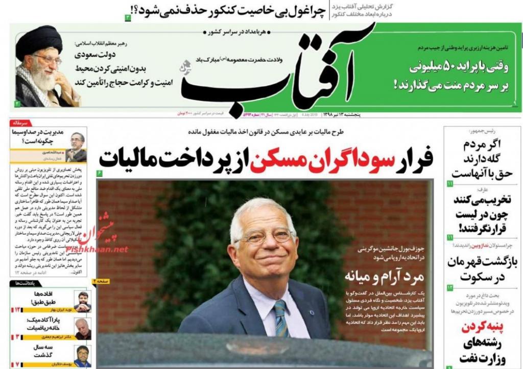 مانشيت إيران: تحذيرات من أوروبا ومن الكشف عن طرق الالتفاف على العقوبات 5