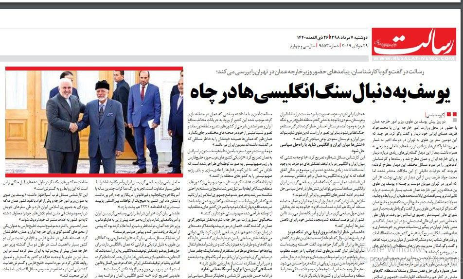 مانشیت إيران: زيارة بن علوي… هل تضبط التوترات؟ 6