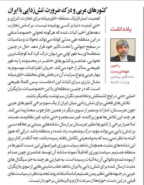 مانشيت إيران: إيران أوقفت الناقلة البريطانية انتقامًا لـ غريس 1 9