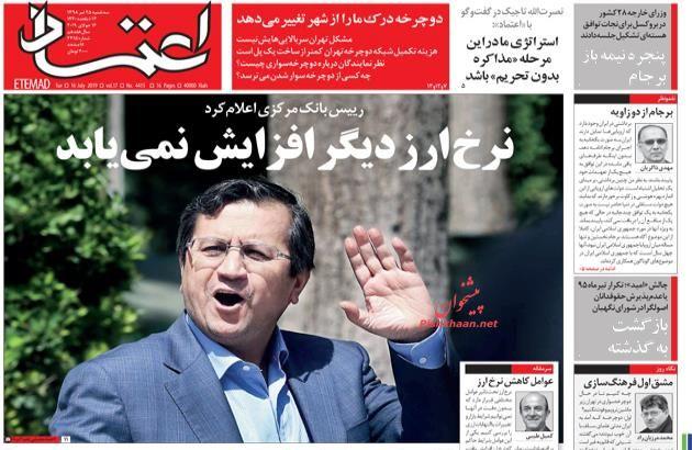 مانشيت إيران: ازدواجية أميركا تتجلّى في طلب بومبيو الظهور على التلفزيون الإيراني 5