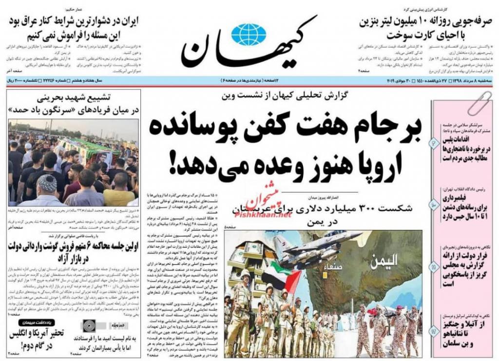 مانشیت إيران: نجاح الجهود الأوروبية مرهون ببيع نفط إيران 2