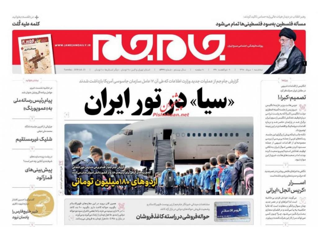 مانشيت إيران: أحداث الخليج فرصة للحفاظ على الأمن، والتصعيد الإيراني - الأميركي أكبر من الوساطة العراقية 2