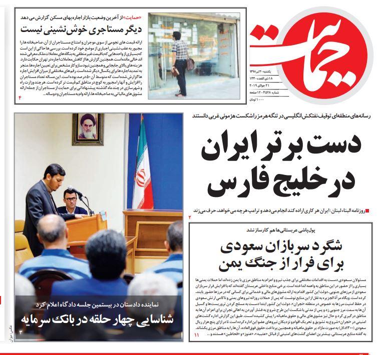 مانشيت إيران: إيران أوقفت الناقلة البريطانية انتقامًا لـ غريس 1 1
