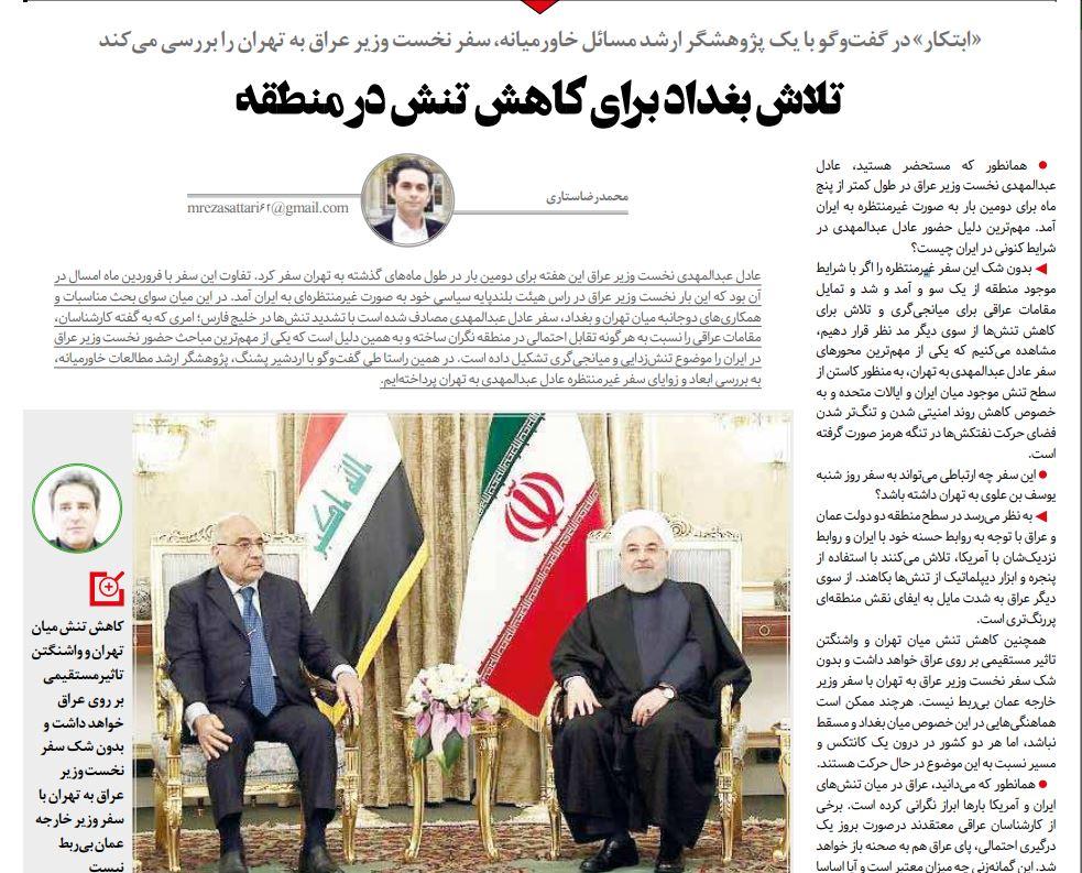 مانشيت إيران: استعصاء التفاوض بين واشنطن وطهران… ماذا عن الوساطات؟ 8