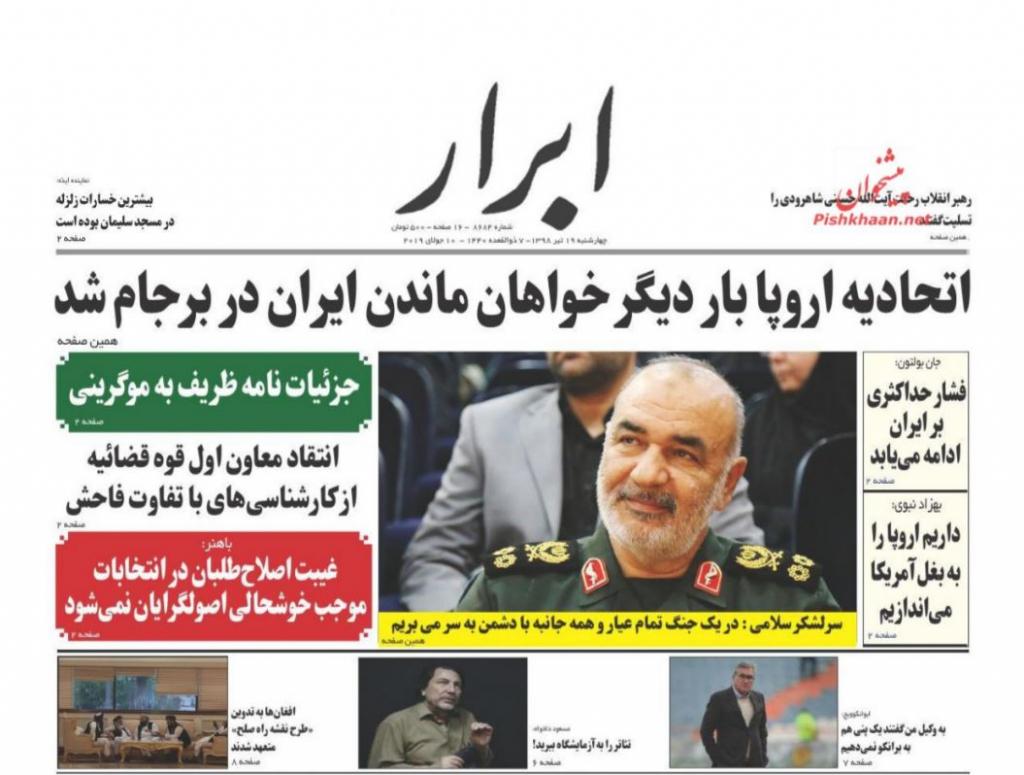 مانشيت إيران: كرة الاتفاق النووي في ملعب الأوروبيين 1