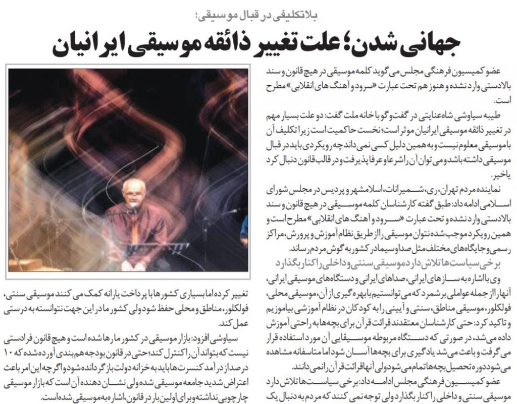 """شباك الثلاثاء: العولمة بالمرصاد لموسيقى إيران و """"نصف الدنيا"""" تعاني 1"""