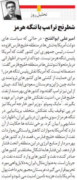 مانشيت إيران: استعصاء التفاوض بين واشنطن وطهران… ماذا عن الوساطات؟ 6