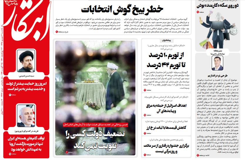 مانشيت إيران: مناشدات بعدم تفويت فرصة العلاقات مع الإمارات 1