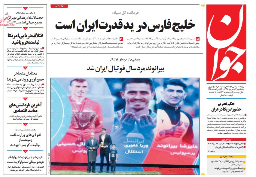 مانشيت إيران: مناشدات بعدم تفويت فرصة العلاقات مع الإمارات 4