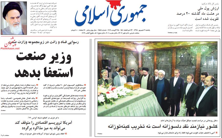 مانشيت إيران: مناشدات بعدم تفويت فرصة العلاقات مع الإمارات 2