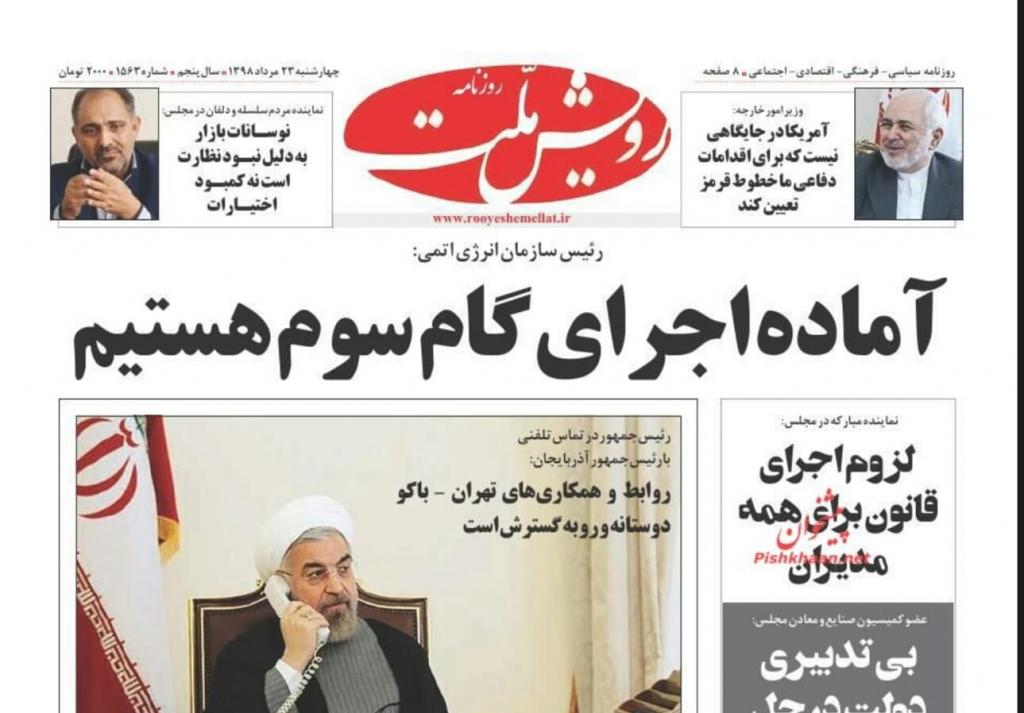 مانشيت إيران: العلاقات الإيرانية - القطرية… التنسيق مستمر 5