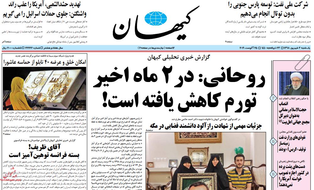 مانشيت إيران: مناشدات بعدم تفويت فرصة العلاقات مع الإمارات 3