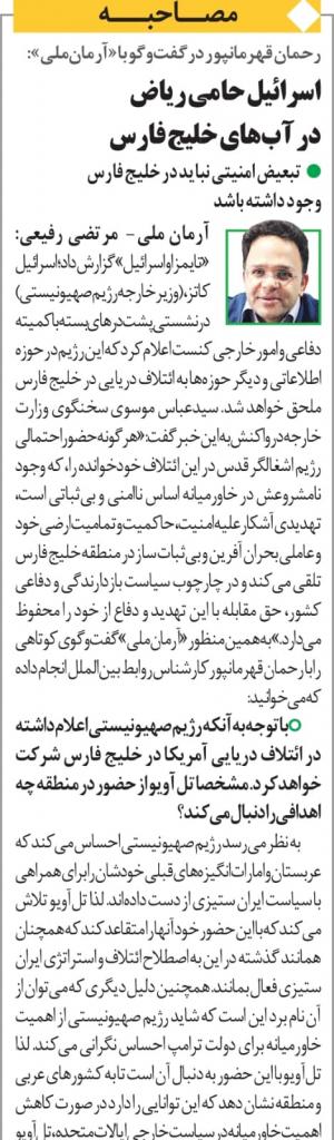 """مانشيت إيران: ضغوطات أميركية خلف استقالة مدير """"انستكس"""" 8"""