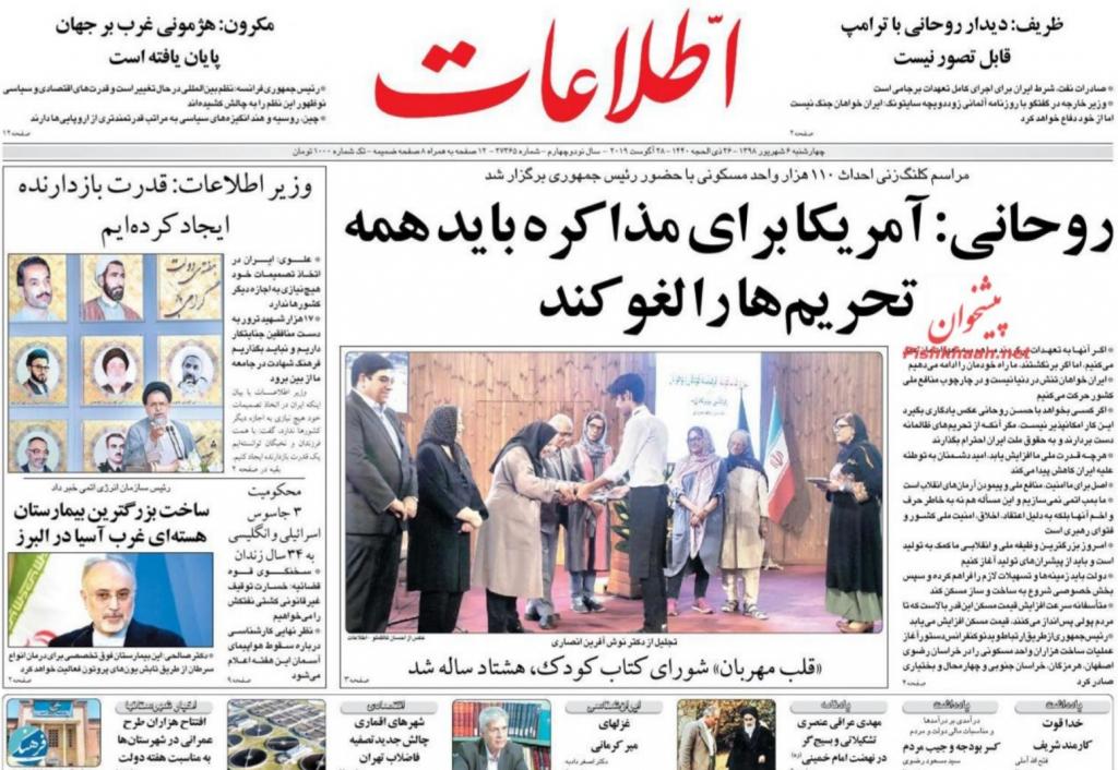 مانشيت إيران: تأثير اللوبي الصهيوني يمنع أميركا من العودة للاتفاق النووي، والأصوليون يجبرون روحاني على التراجع 2