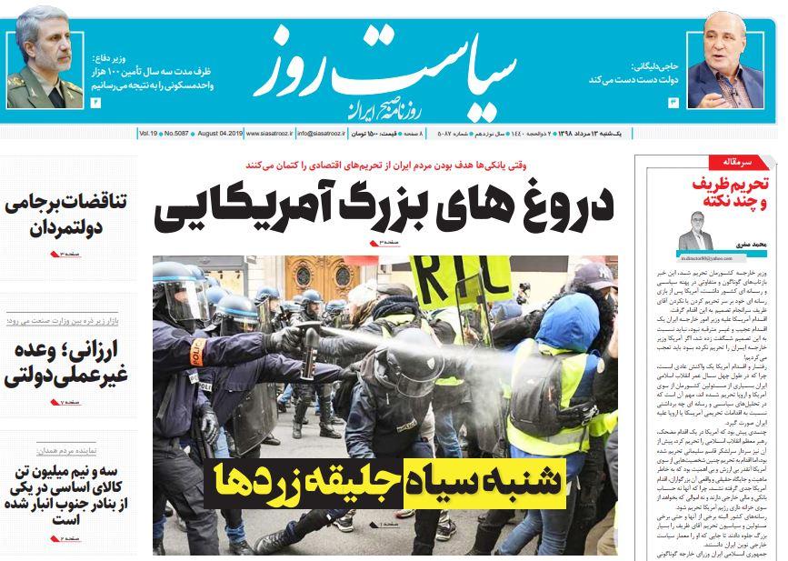 """مانشيت إيران: مقترحات للرد على """"معاقبة"""" ظريف… وماذا عن أسباب الودّ الإماراتي تجاه إيران؟ 4"""