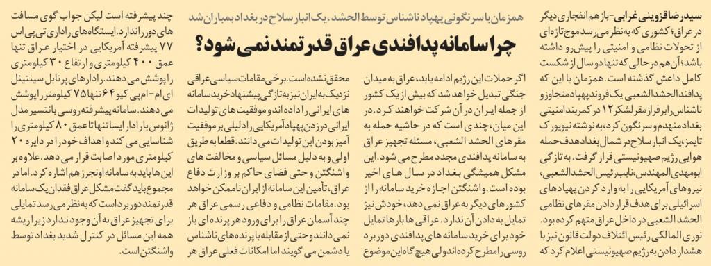مانشيت إيران: المقترحات الفرنسية لإنعاش الاتفاق النووي مضيعة للوقت 11