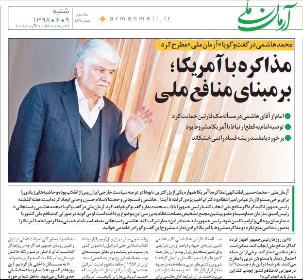 مانشيت إيران: لا عيب في التفاوض المشروط مع أميركا 1