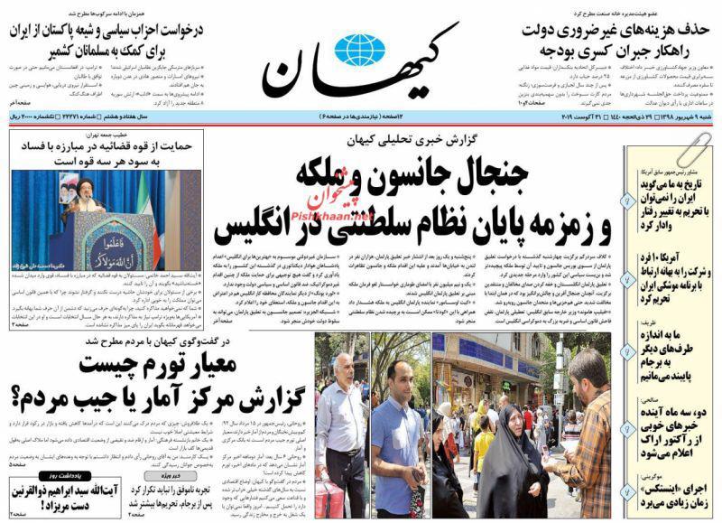 مانشيت طهران: هل تنجح أوروبا في دفع إيران لتعليق الخطوة النووية الثالثة؟ 2