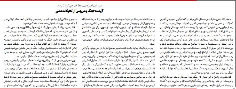مانشيت إيران: لا عيب في التفاوض المشروط مع أميركا 2