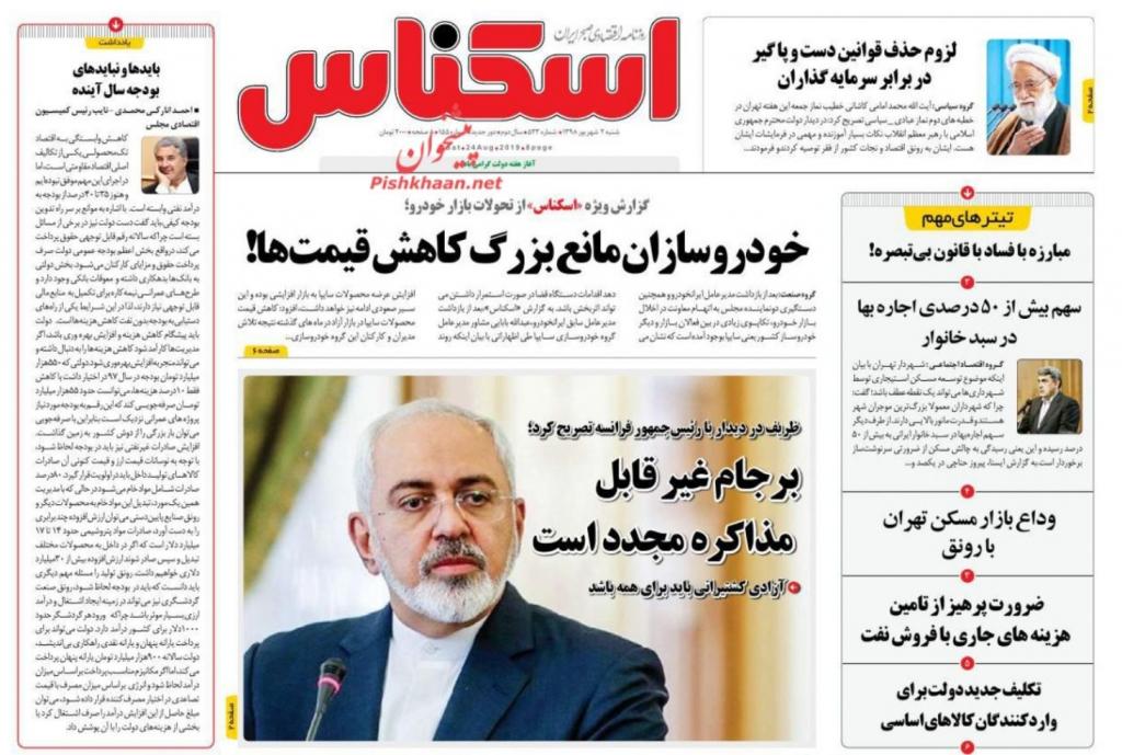 مانشيت إيران: المقترحات الفرنسية لإنعاش الاتفاق النووي مضيعة للوقت 7