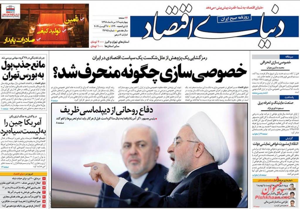 مانشيت إيران: حظر ظريف يُوحّد الإيرانيين ودول الخليج تتجه نحو طهران 5
