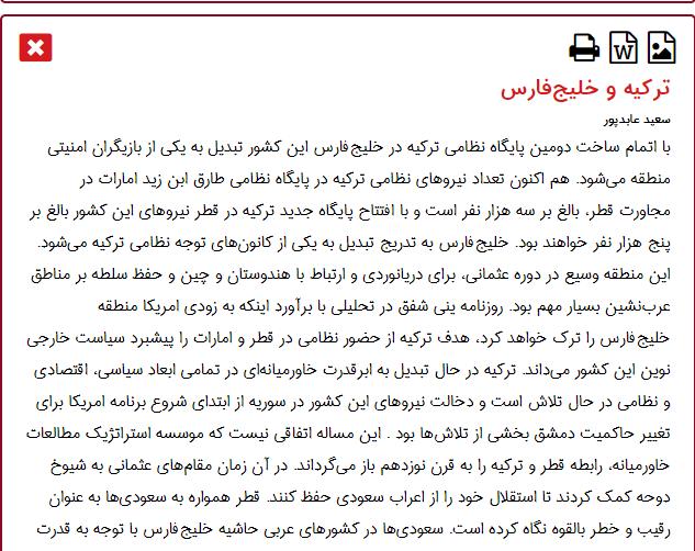 مانشيت إيران: لا عيب في التفاوض المشروط مع أميركا 3