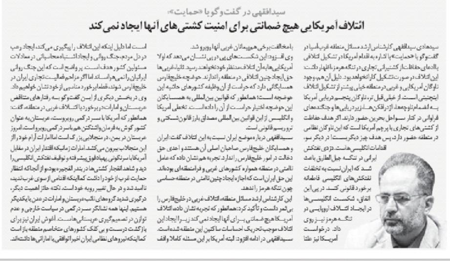 """مانشيت إيران: ضغوطات أميركية خلف استقالة مدير """"انستكس"""" 7"""