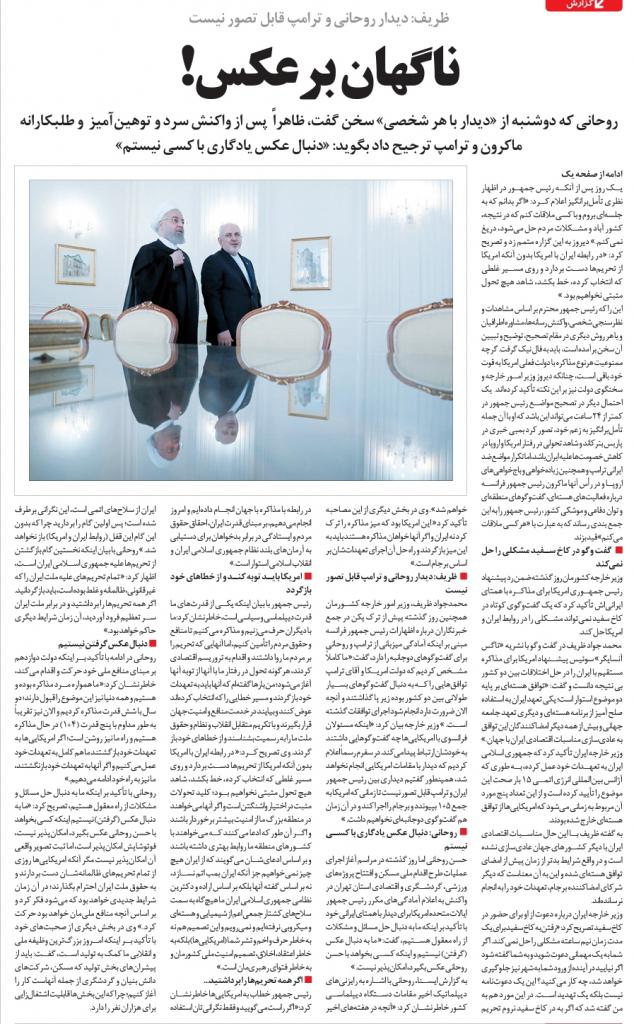 مانشيت إيران: تأثير اللوبي الصهيوني يمنع أميركا من العودة للاتفاق النووي، والأصوليون يجبرون روحاني على التراجع 10