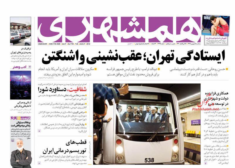 مانشيت إيران: طهران صامدة وواشنطن تتراجع 3