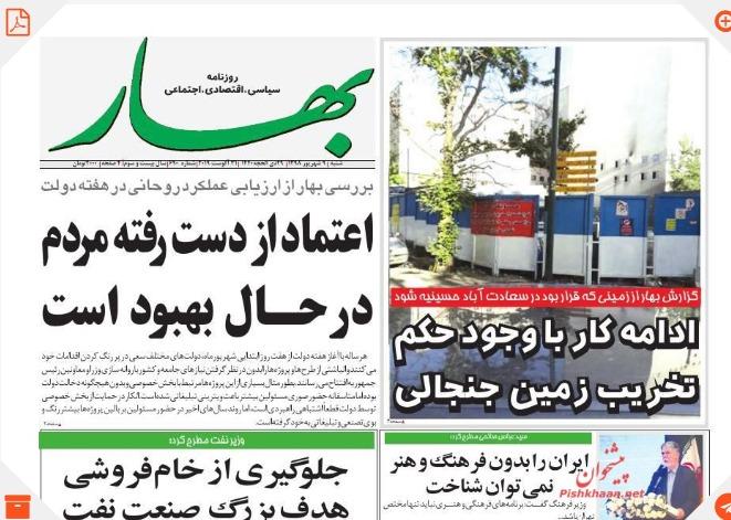 مانشيت طهران: هل تنجح أوروبا في دفع إيران لتعليق الخطوة النووية الثالثة؟ 10
