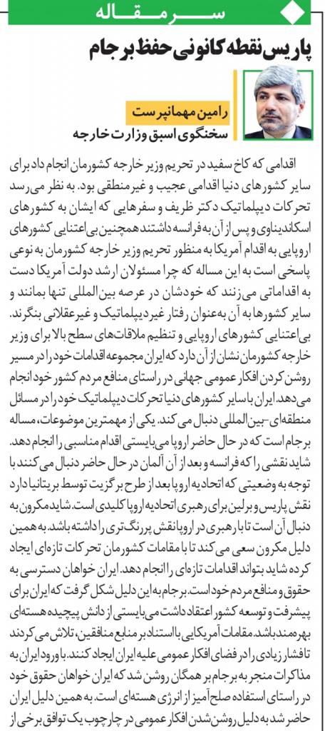 مانشيت إيران: المقترحات الفرنسية لإنعاش الاتفاق النووي مضيعة للوقت 10