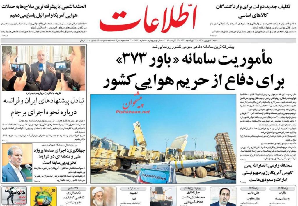 مانشيت إيران: المقترحات الفرنسية لإنعاش الاتفاق النووي مضيعة للوقت 2