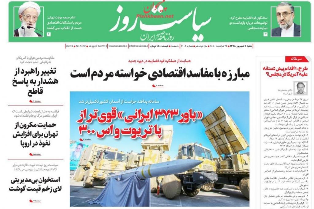 مانشيت إيران: المقترحات الفرنسية لإنعاش الاتفاق النووي مضيعة للوقت 3