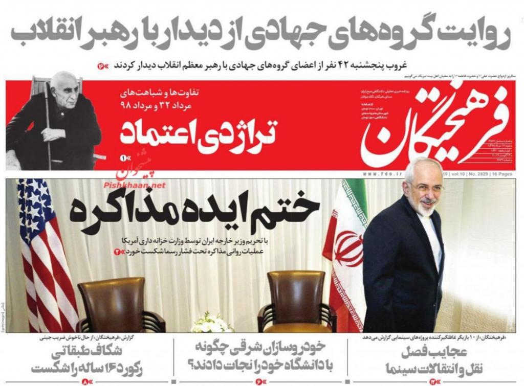 مانشيت إيران: واشنطن تضعف أمام الدبلوماسية الإيرانية 6