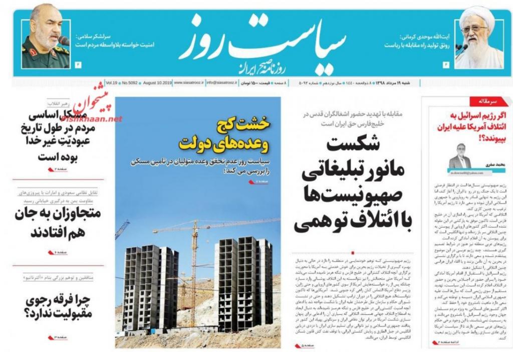 """مانشيت إيران: ضغوطات أميركية خلف استقالة مدير """"انستكس"""" 4"""