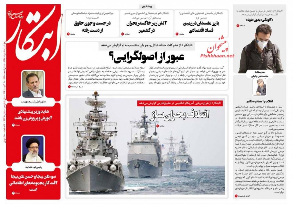 """مانشيت إيران: ضغوطات أميركية خلف استقالة مدير """"انستكس"""" 2"""