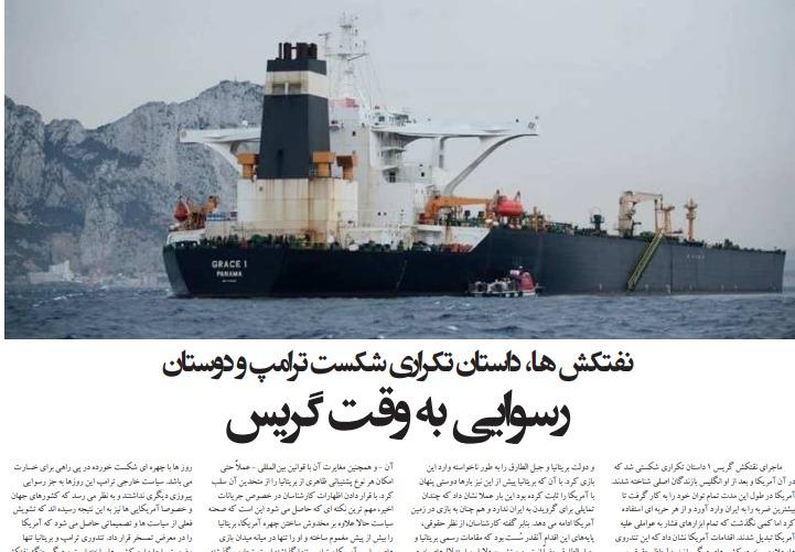 مانشيت إيران: خلافات في الحوزة الدينية وانتقادات حادة لروحاني 9