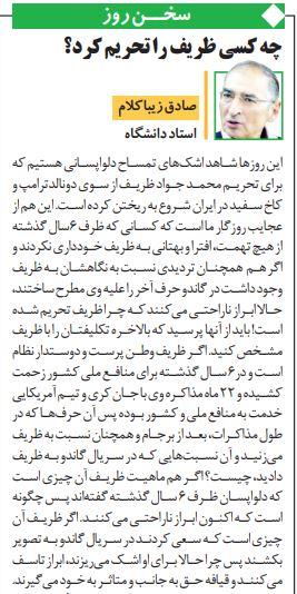 """مانشيت إيران: مقترحات للرد على """"معاقبة"""" ظريف… وماذا عن أسباب الودّ الإماراتي تجاه إيران؟ 7"""