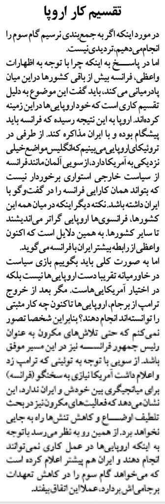 مانشيت إيران: المفاوضات الإيرانية- الأوروبية لن تصل إلى نتيجة 7