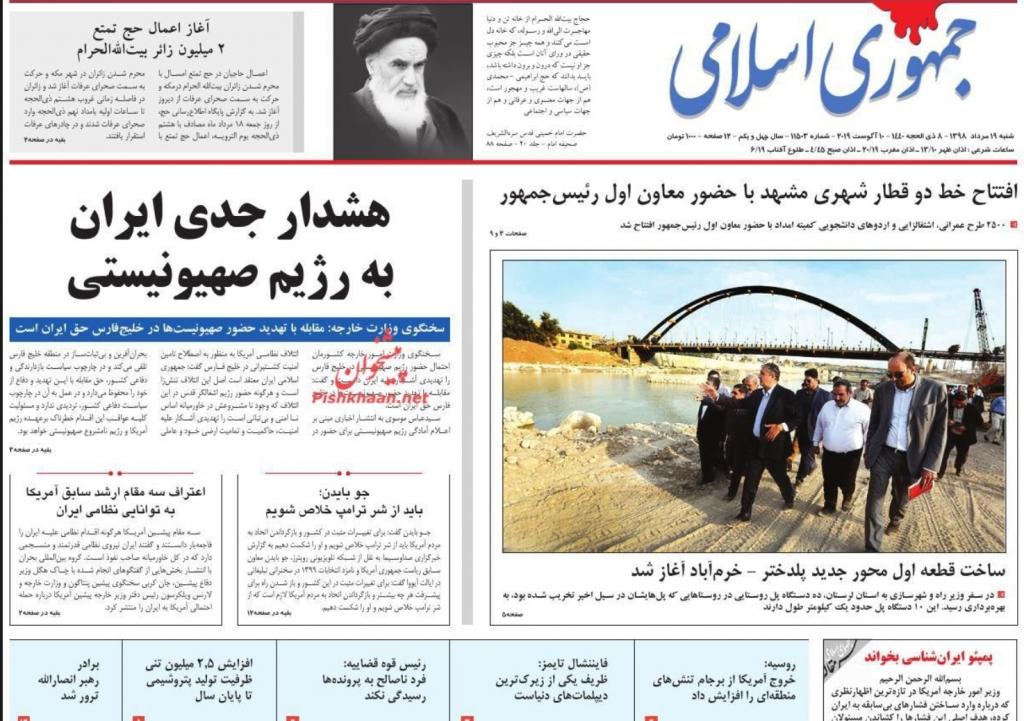 """مانشيت إيران: ضغوطات أميركية خلف استقالة مدير """"انستكس"""" 3"""