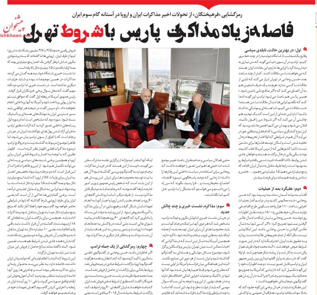 مانشيت إيران: تأثير اللوبي الصهيوني يمنع أميركا من العودة للاتفاق النووي، والأصوليون يجبرون روحاني على التراجع 7