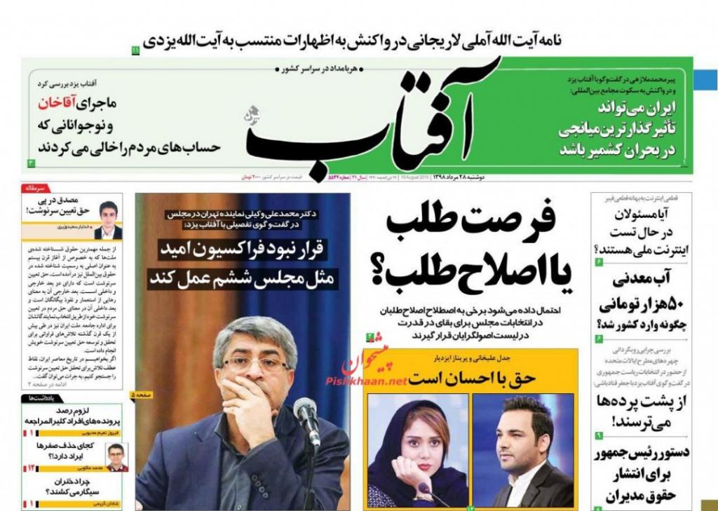 مانشيت إيران: طهران تحتاج لتدابير أخرى في مواجهة السياسات الأميركية والأوروبية 1
