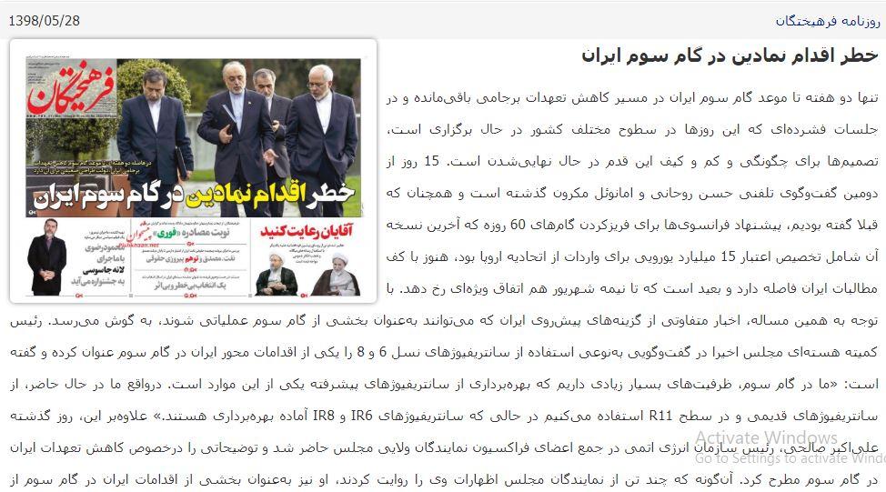 مانشيت إيران: طهران تحتاج لتدابير أخرى في مواجهة السياسات الأميركية والأوروبية 6