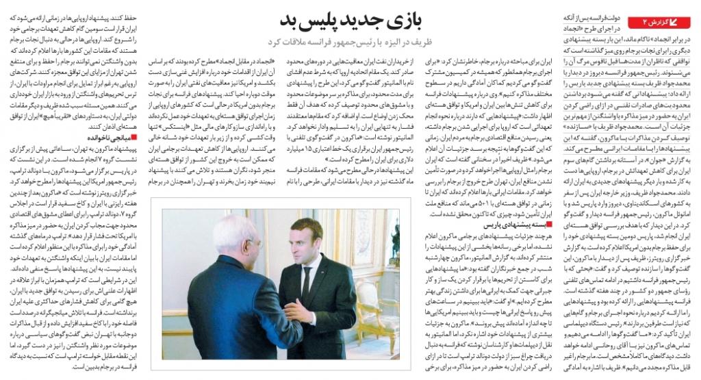 مانشيت إيران: المقترحات الفرنسية لإنعاش الاتفاق النووي مضيعة للوقت 8