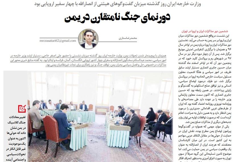 مانشيت إيران: خلافات في الحوزة الدينية وانتقادات حادة لروحاني 8