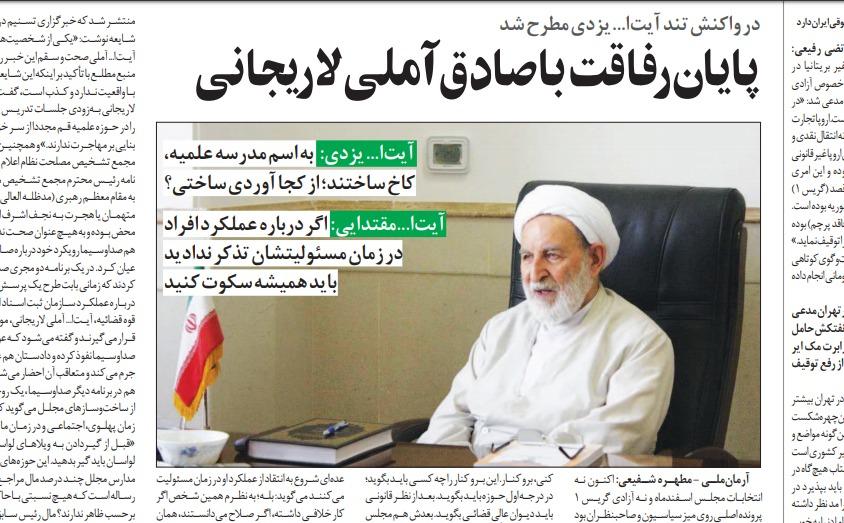 مانشيت إيران: خلافات في الحوزة الدينية وانتقادات حادة لروحاني 7
