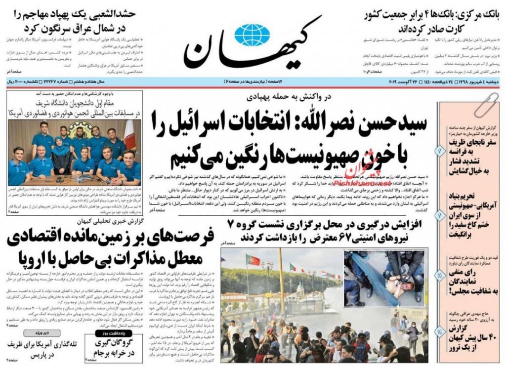 مانشيت إيران: المقترحات الفرنسية غير جديدة، ومهمة إحياء الاتفاق النووي شبه مستحيلة 7