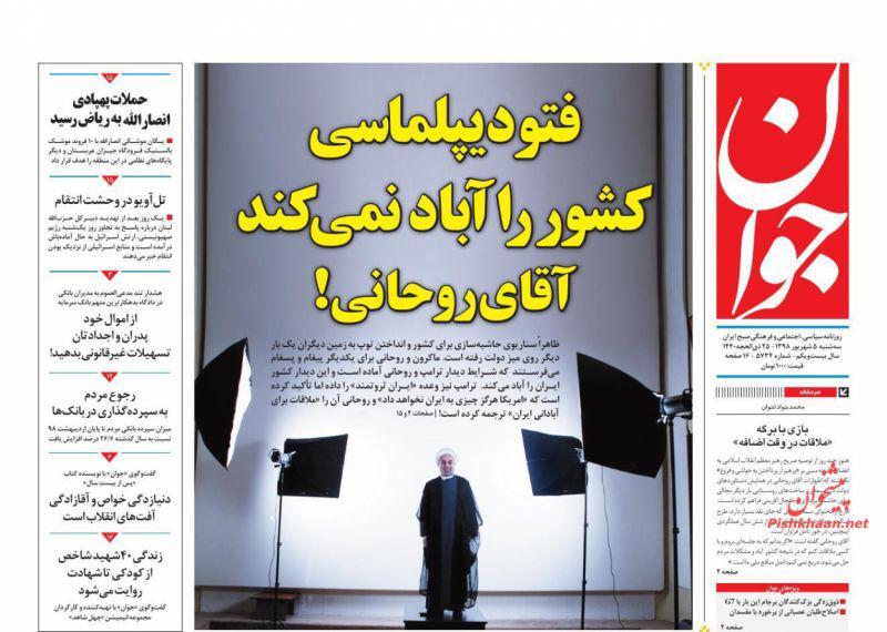 مانشيت إيران: طهران صامدة وواشنطن تتراجع 2