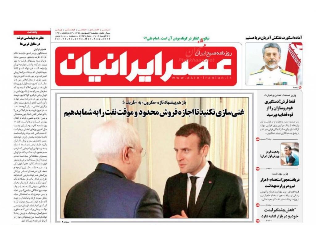 مانشيت إيران: المقترحات الفرنسية غير جديدة، ومهمة إحياء الاتفاق النووي شبه مستحيلة 9
